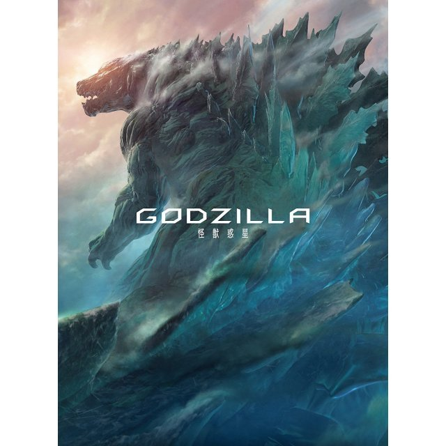 Godzilla: Planet Of The Monsters Collector's Edition