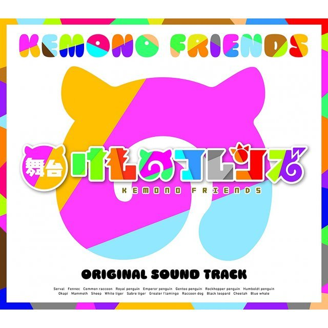 Kemono Friends (Theatrical Play) Soundtrack