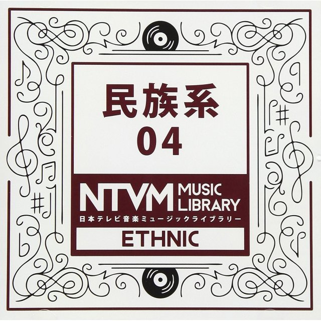 Ntvm Music Library - Ethnic Kei 04