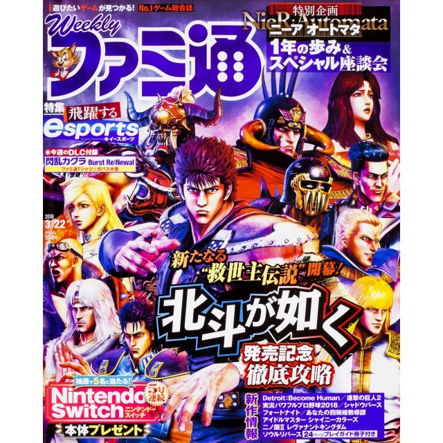Weekly Famitsu March 22, 2018 Issue (1527)