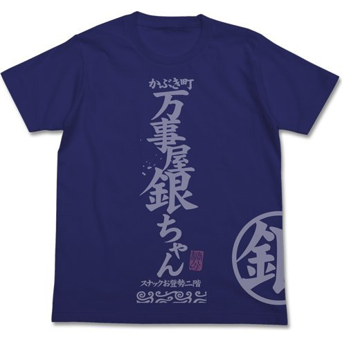 Gintama - Renewal Yorozuya T-shirt Night Blue (M Size)
