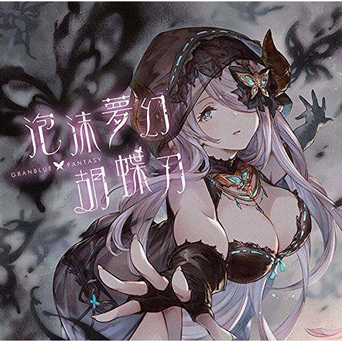 Video game soundtrack houmatsumugen kochoujin granblue - Granblue fantasy yuel wallpaper ...