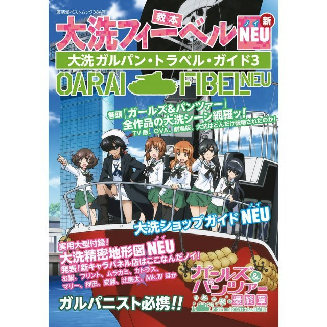 Oarai Fibel - NEU Oarai Girls Und Panzer Das Finale Travel Guide 3