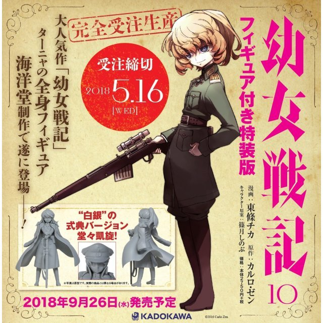 Saga Of Tanya The Evil 10 - Special Package Edition With Figure