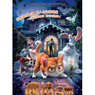The House of Magic (3D+2D) (1-Disc)