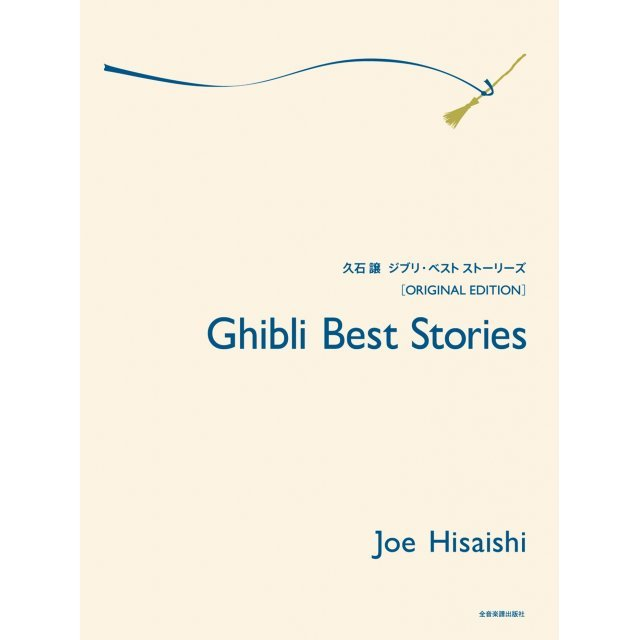 Joe Hisaishi: Ghibli Best Stories - Original Edition Sheet Music