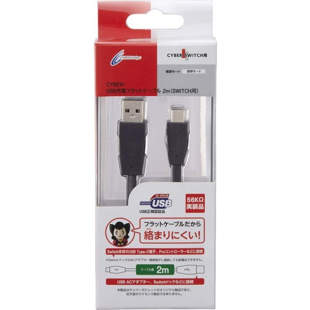 CYBER · USB Charging Flat Cable 2 m for Nintendo Switch (Black)