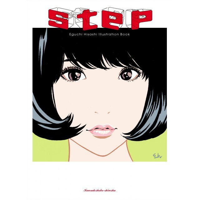 STEP - EGUCHI HISASHI ILLUSTRATION BOOK
