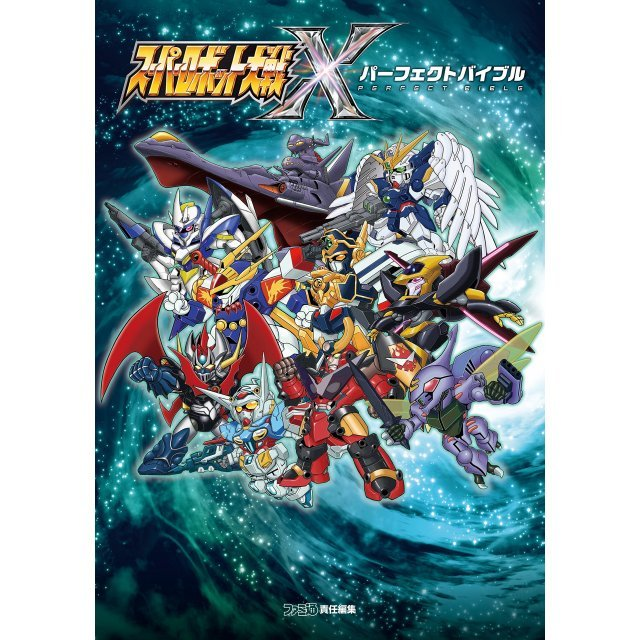 Super Robot Wars X Perfect Bible