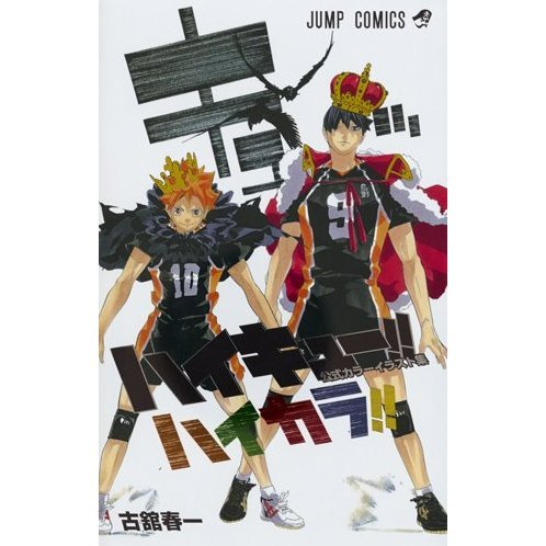 Haikyuu Colour Illustrations