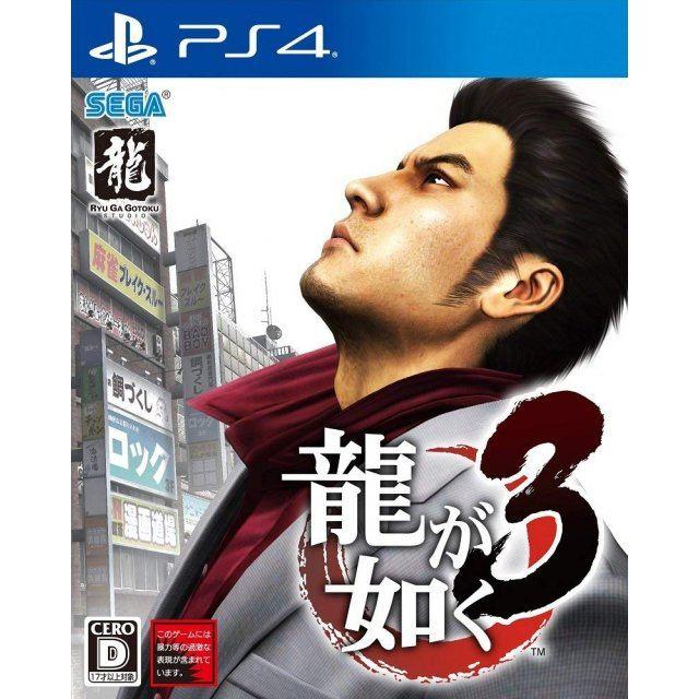 Ryu ga Gotoku 3 Remaster