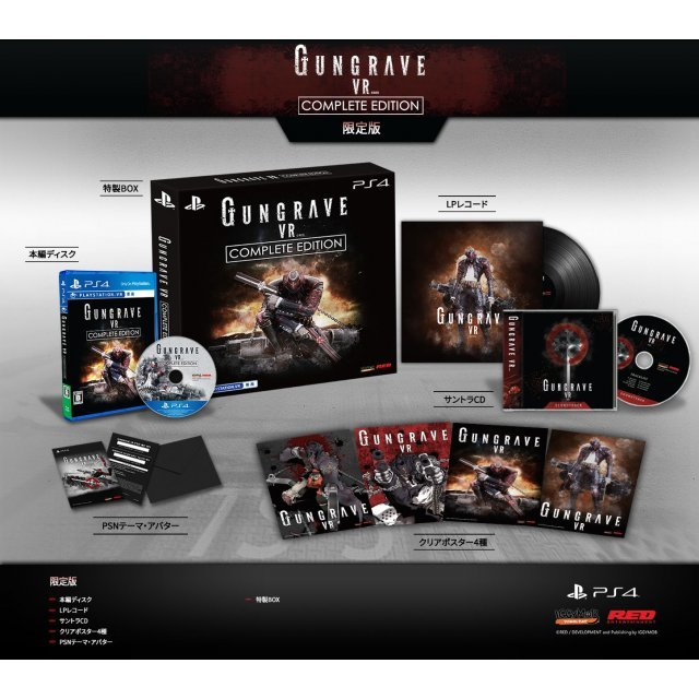 Gungrave VR Complete Edition [Limited Edition]