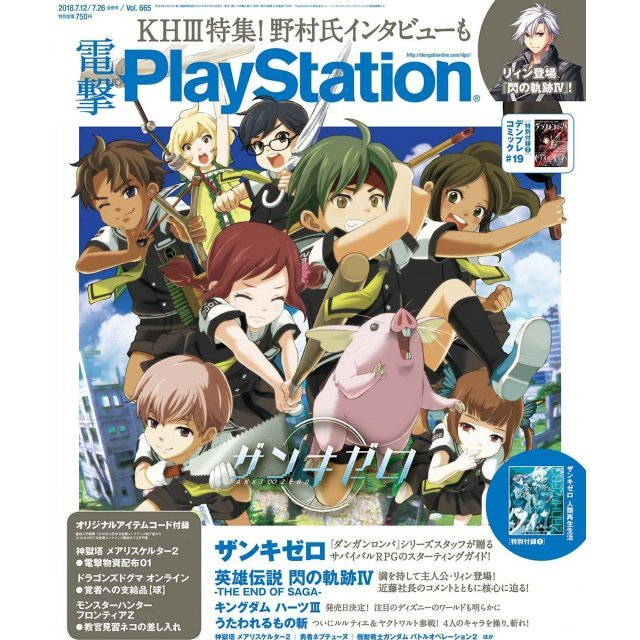 Dengeki PlayStation July 12-26, 2018 Vol.665