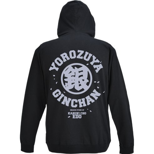 Gintama - Yorozuya Ginchan Cotton Hoodie Black (XL Size)