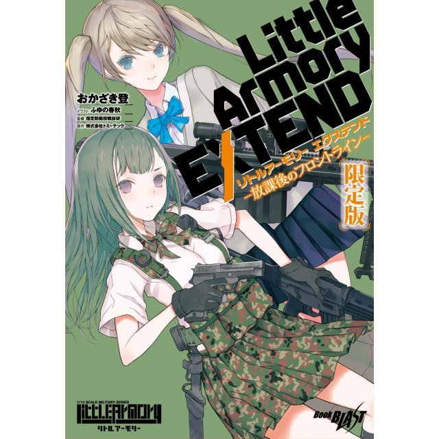 Little Armory Extend: Frontline After School - With Acrylic Figure [Limited Edition]
