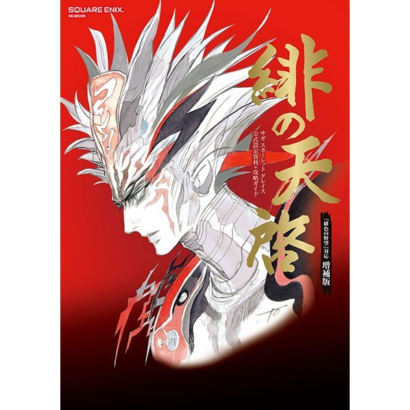 SaGa Scarlet Grace Settings Materials + Game Guide Hi No Tenkei - Hiiro No Yabou Revised Edition