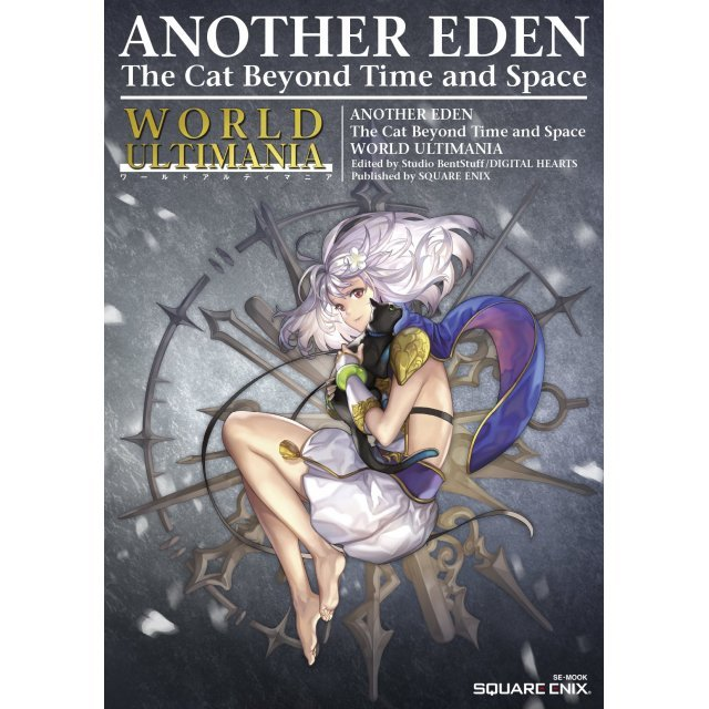 Another Eden: The Cat Beyond Time And Space - World Ultimania Book