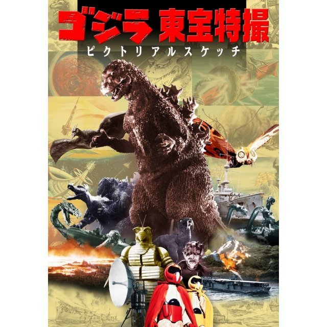 Godzilla Toho Tokusatsu Pictorial Sketch Collection Book
