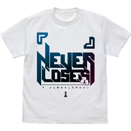 Blank Never Loses T Shirt