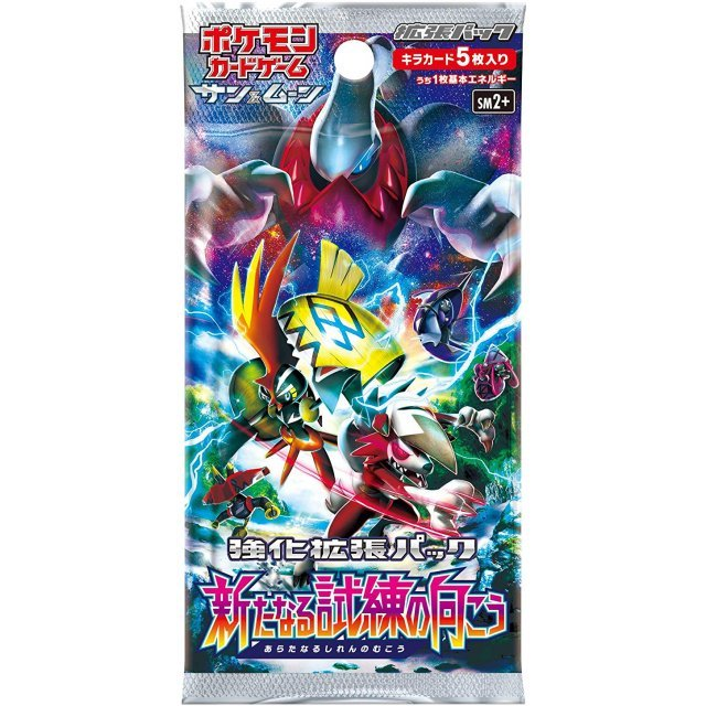 Pokemon Card Game Sun & Moon Enhanced Expansion Pack: Aratanaru Shiren no Mukou (Set of 20 packs) (Re-run)