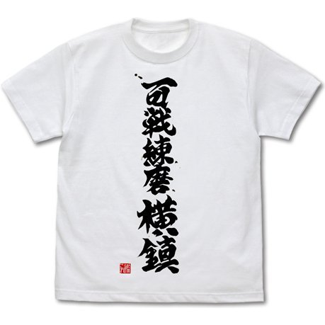 Kantai Collection-Kan Colle - Hyakusen Renma Yokochin T-shirt White (L Size)