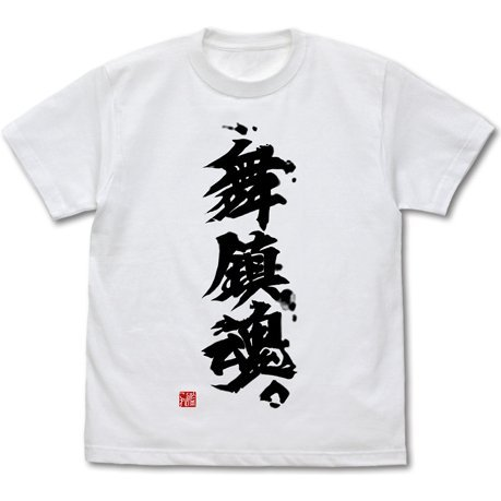Kantai Collection-Kan Colle - Maishin Tamashii T-shirt White (XL Size)