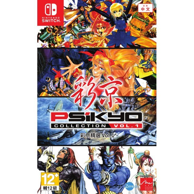 Psikyo Collection Vol. 1 (Multi-Language)