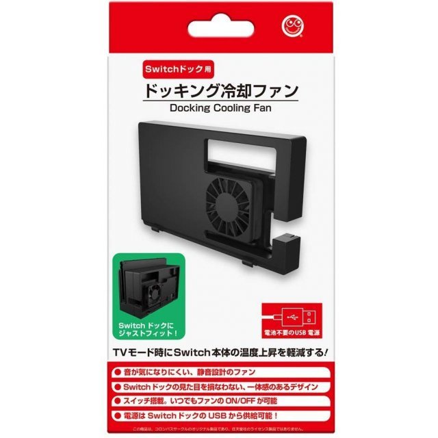 Docking Cooling Fan for Nintendo Switch