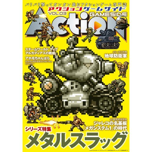 Action Gameside Vol.03