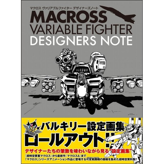 Macross Variable Fighter Designers Note