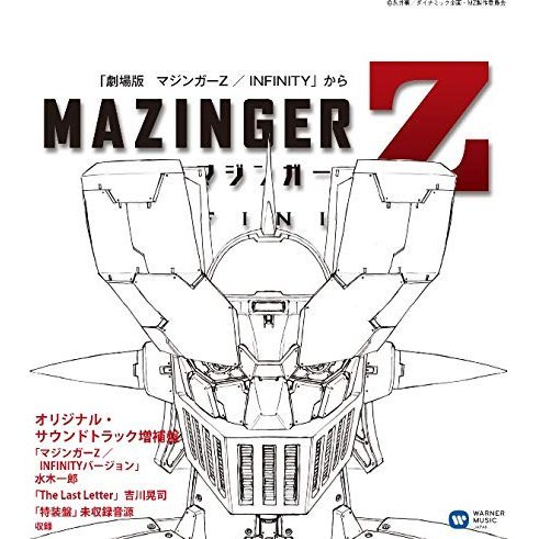 Mazinger Z: Infinity Version - The Last Letter [Ultimate High Quality CD]