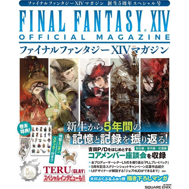 Final Fantasy XIV - Official Magazine 5th Anniversary Special Issue