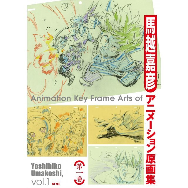 Animation Key Frame Arts Of Yoshihiko Umakoshi Vol.1 - Picture Book