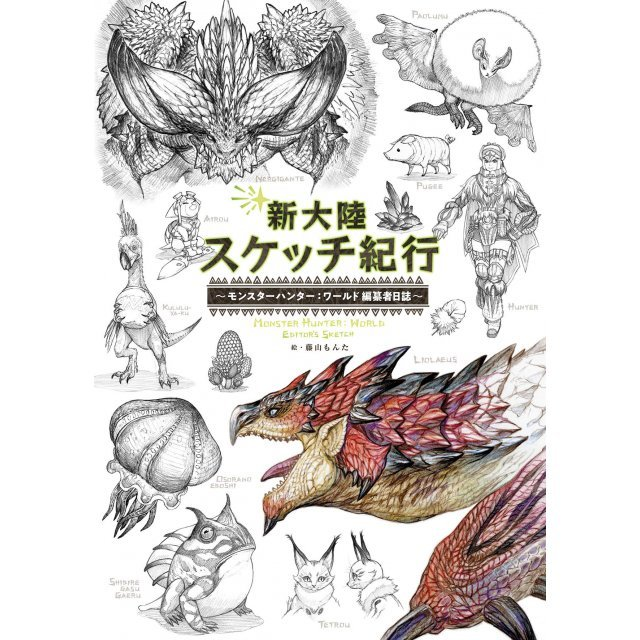 SKETCHES TRAVELER'S JOURNAL - MONSTER HUNTER: WORLD EDITOR'S LOG
