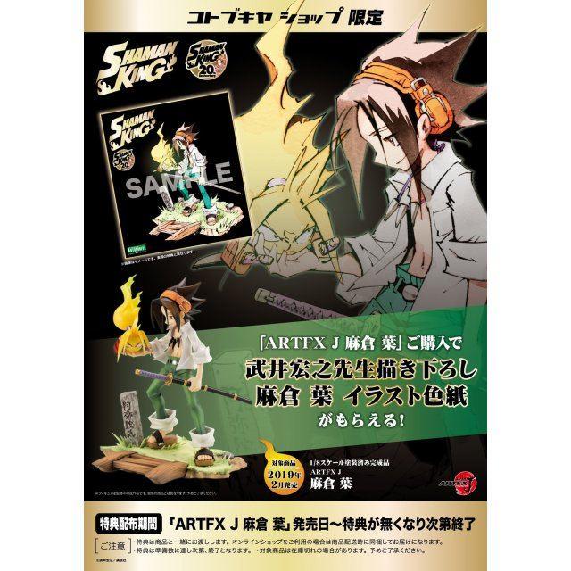 ARTFX J Shaman King 1/8 Scale Pre-Painted Figure Yoh Asakura [KOTOBUKIYA Shop Exclusive]