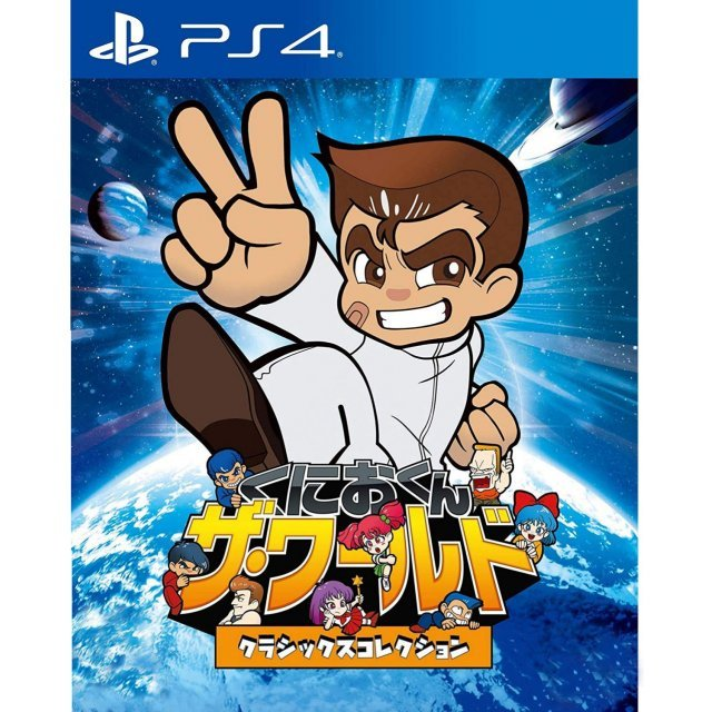 Kunio-kun: The World Classics (Multi-Language)