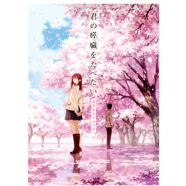 Let Me Eat Your Pancreas - Official Guide Book