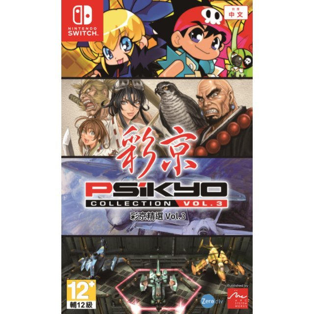 Psikyo Collection Vol. 3 (Multi-Language)