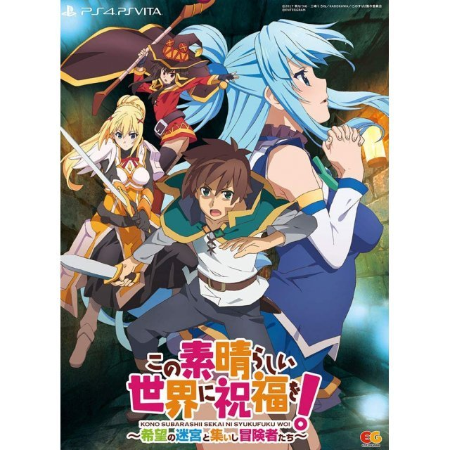 KonoSuba: God's Blessing on this Wonderful World! The Labyrinth of Hope and Gathering of Adventurers! [Limited Edition]