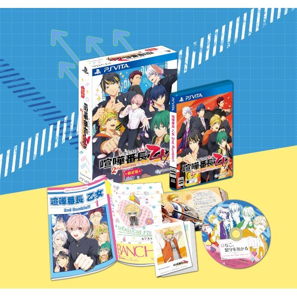 Kenka Bancho Otome 2nd Rumble!! [Limited Box]