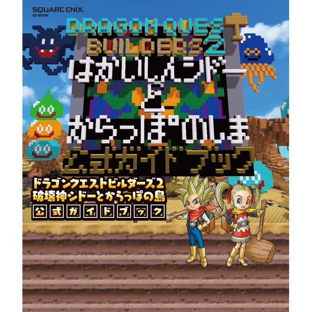 Dragon Quest Builders 2 - God Of Destruction Malroth & The Empty Island Guide Book