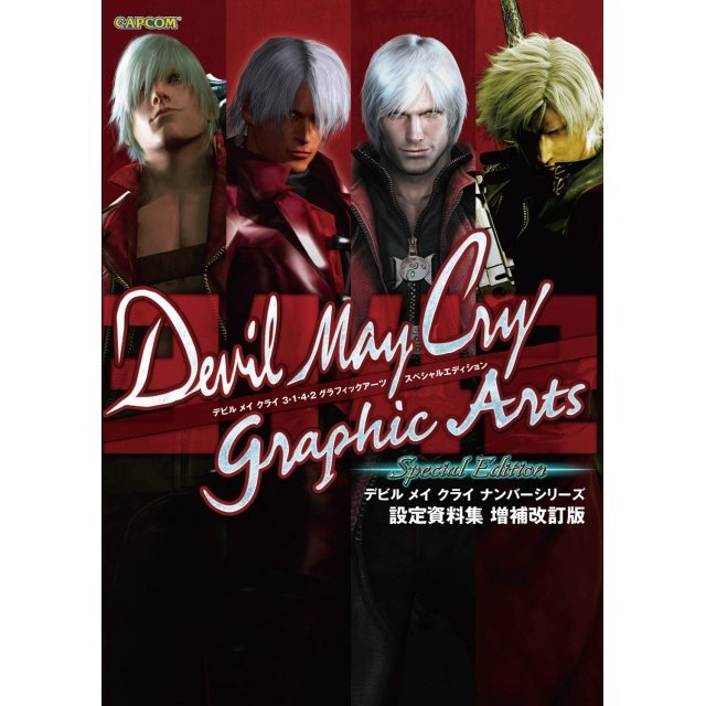 Devil May Cry 3, 1, 4, 2 Graphic Arts Special Edition: Devil May Cry Number Series Setting Information Collection Revised Edition