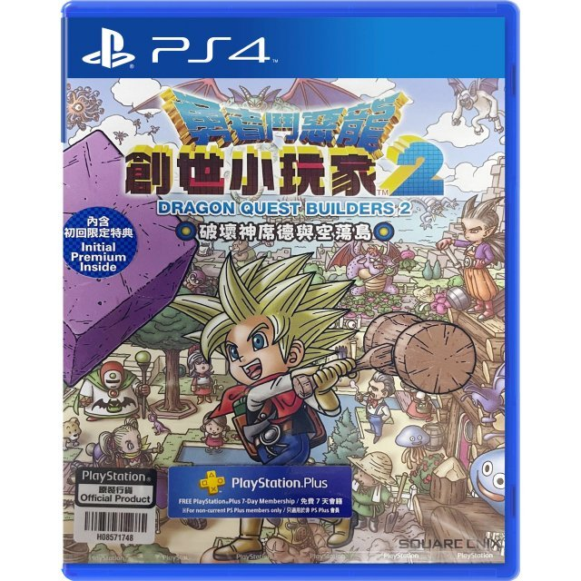 Dragon Quest Builders 2 (Chinese Subs)