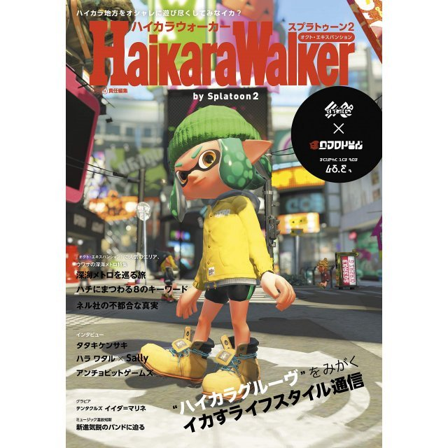 HaikaraWalker By Splatoon 2