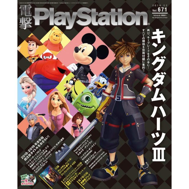 Dengeki PlayStation February 2019 Vol.671