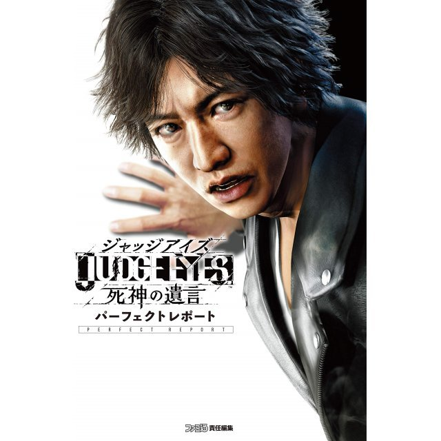 Judge Eyes: Shinigami's Will Perfect Report