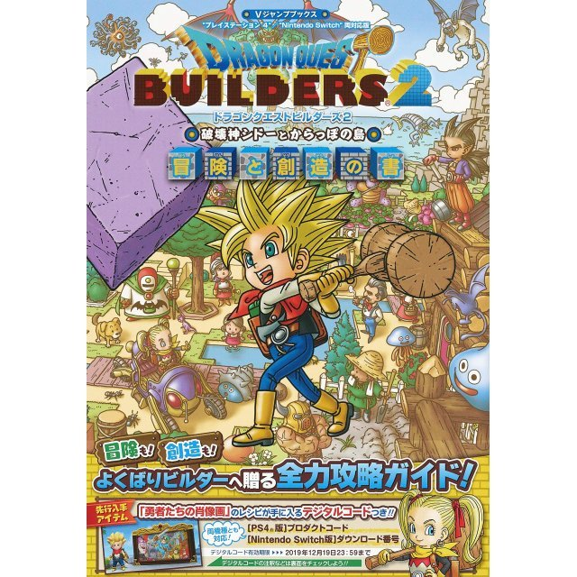 Dragon Quest Builders 2: Destruction God Sidoo And The Empty Island Adventure And Creation Book Playstation 4