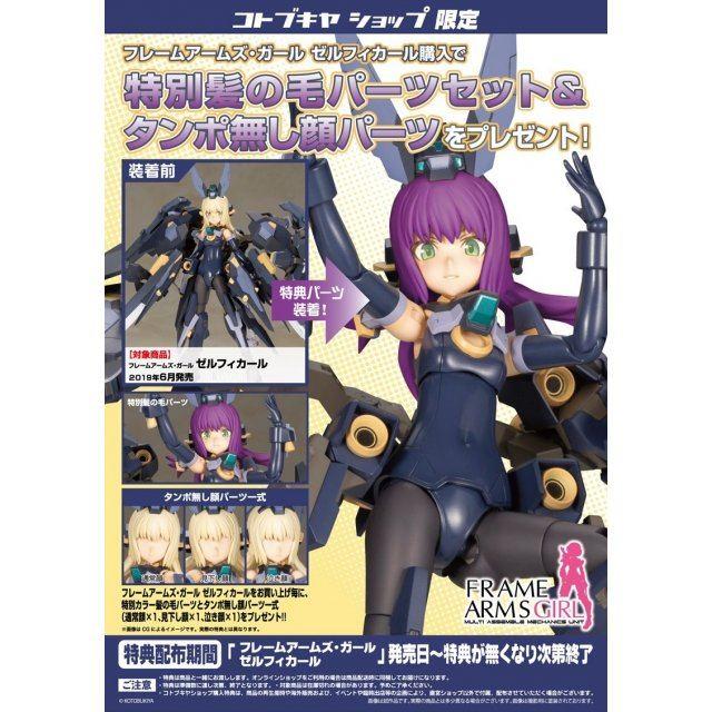 Frame Arms Girl: Zerfikar [KOTOBUKIYA Shop Exclusive]