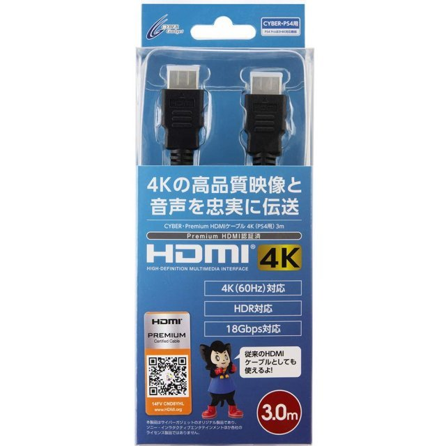 CYBER · Premium 4K HDMI Cable for PS4 (3 m)