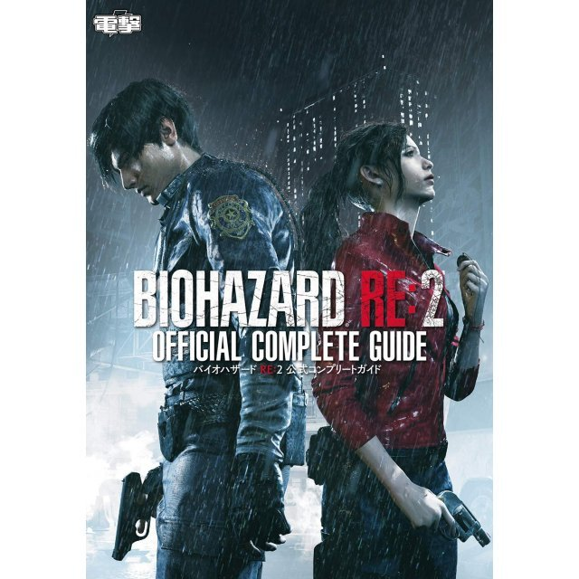 Resident Evil Re: 2 Official Complete Guide Book
